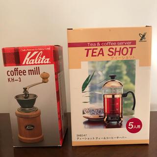 カリタ(CARITA)のコーヒーミルとティーポット(その他)