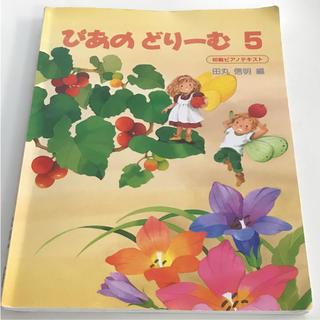 ぴあのどりーむ  5(童謡/子どもの歌)