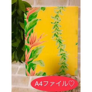 ハンドメイド♡A4ファイル♡ハワイアンファブリック(ブックカバー)