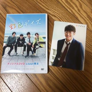 ジェネレーションズ(GENERATIONS)の虹色デイズ DVD(邦画)