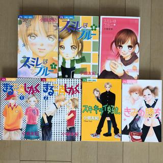小畑友紀 7冊 バラ売りOK(全巻セット)
