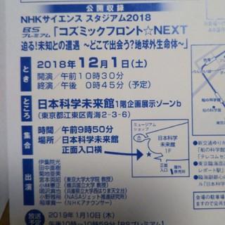 コズミックフロント NEXT (トークショー/講演会)