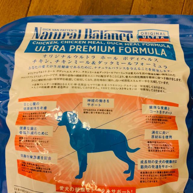 Natural Balance(ナチュラルバランス)のナチュラルバランス・オリジナルウルトラホールヘルス5.45kg その他のペット用品(ペットフード)の商品写真