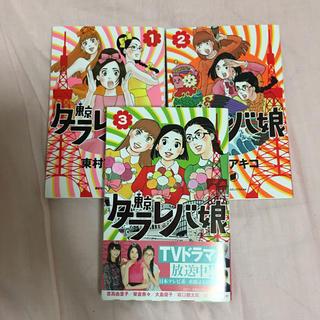 コウダンシャ(講談社)の東京タラレバ娘1.2.3巻セット(少女漫画)