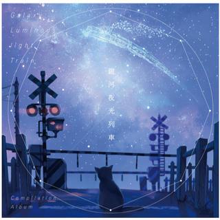 銀河夜行列車 歌い手 CD(ボーカロイド)