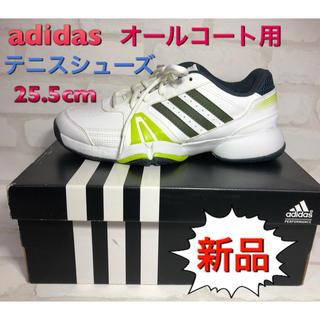 アディダス(adidas)のアディダス テニスシューズ オールコート用 25.5cm(シューズ)