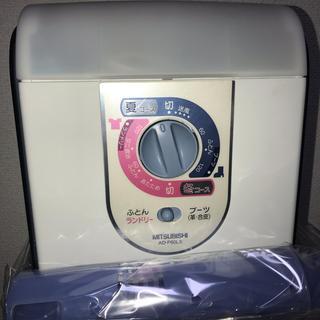 ミツビシ(三菱)のブーツアダプター付き 布団乾燥機(衣類乾燥機)