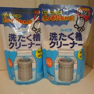 シャボンダマセッケン(シャボン玉石けん)のシャボン玉洗たく槽クリーナー 2個セット(日用品/生活雑貨)