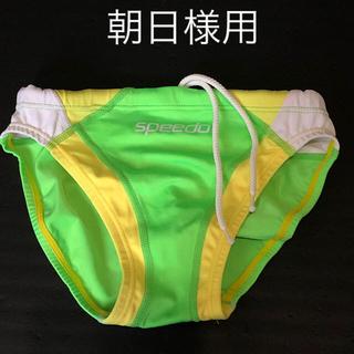 ミズノ(MIZUNO)の(朝日様専用)speedo競泳水着140(ネオングリーン)(水着)