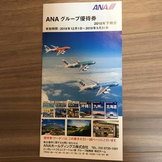 エーエヌエー(ゼンニッポンクウユ)(ANA(全日本空輸))のANA 株主優待 クーポン 2018年下期(その他)