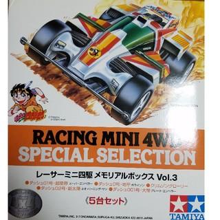 レーサーミニ四駆 メモリアルボックス vol3+3台(模型製作用品)