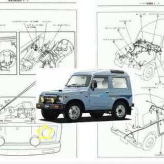 ジムニー JA11シリーズ サービスマニュアル整備要領書・電気配線図(カタログ/マニュアル)