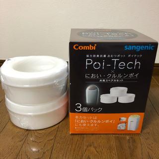 コンビ(combi)のポイテック カートリッジ 5個セット(紙おむつ用ゴミ箱)