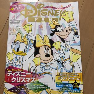 ディズニー(Disney)の☆美品☆ ディズニーファン 1月号(アート/エンタメ/ホビー)