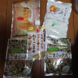 ゴマセット(米/穀物)