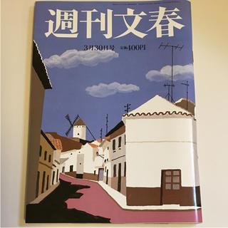 週刊文春  宮本浩次「新・家の履歴書」(ニュース/総合)
