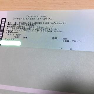 プロ野球No.1決定戦!バトルスタジアム(野球)