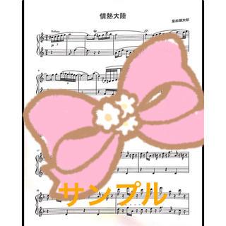 情熱大陸 アンサンブル 楽譜 デュオ(ポピュラー)