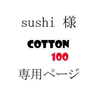 sushi 様 ☆ワッペン3点☆専用ページ(Bike)(その他)