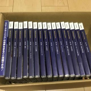 スピードラーニング(1巻〜16巻セット)(CDブック)