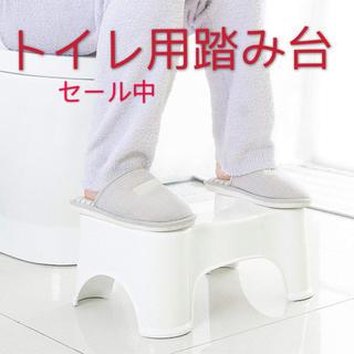 トイレ用安全補助踏み台トイレ用踏み台洋式子供踏み台足置き台(補助便座)