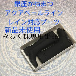 ギンザカネマツ(GINZA Kanematsu)の銀座かねまつ アクアベールライン レイン対応ブーツ(レインブーツ/長靴)
