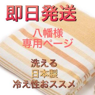 八幡様専用ページ♡送料無料!電気毛布!人気!日本製!(電気毛布)