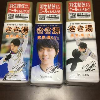 ツムラ(ツムラ)のきき湯 羽生君ボトル 応募券付き(スポーツ選手)