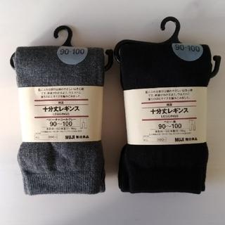 ムジルシリョウヒン(MUJI (無印良品))の未使用新品です✴無印良品 綿混十部丈 レギンス 90~100 2足セット(パンツ/スパッツ)