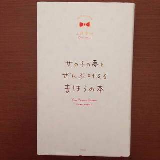女の子の夢をぜんぶ叶えるまほうの本(住まい/暮らし/子育て)
