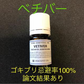 ベチバー 精油 アロマ オイル 天然100% 5ml(エッセンシャルオイル(精油))