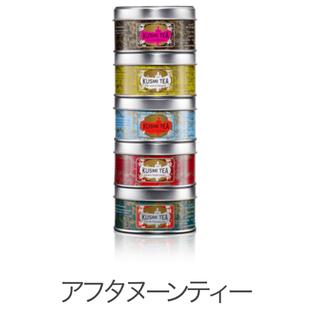 クスミティー❤︎ アフターヌーン ティ アソートメント パック(茶)