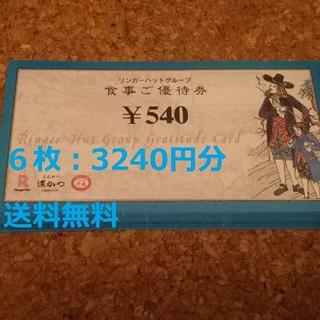 リンガーハット 株主優待 3240円分 6枚 最新(レストラン/食事券)