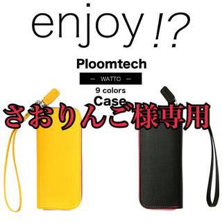 プルームテック(PloomTECH)のプルームテックケース 人と被らないケース!(タバコグッズ)