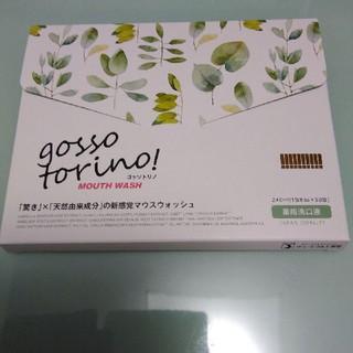 ◎新品未開封 送料無料◎ ゴッソトリノ 30包(マウスウォッシュ/スプレー)