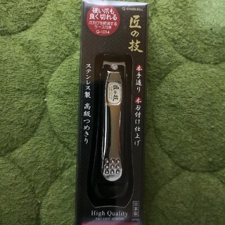 新品 未開封 匠の技 爪切り (つめ切り) 日本製(爪切り)