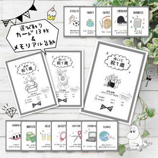 選び取りカード13枚+メモリアル台紙④〜⑥  オーダー承り中☆(手形/足形)