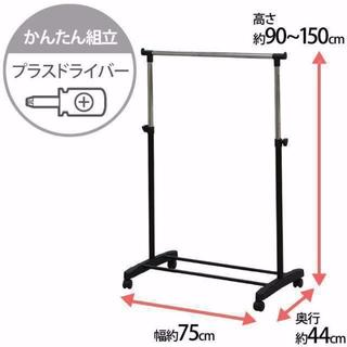 ハンガーラック ¥1,450送料込すぐに購入可 商品説明 商品説明  ご覧いただ(ドレッサー/鏡台)