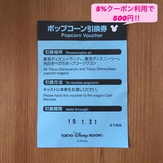 ディズニー(Disney)の【たらの助様 専用】Disney RESORT ポップコーンチケット 1枚(その他)
