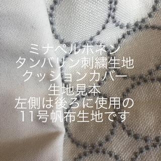 ミナペルホネン(mina perhonen)のミナペルホネン  タンバリン生地見本(クッションカバー)