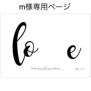 【m様専用ページ】love 足型アート オーダー(手形/足形)