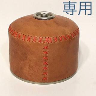 【専用】Rieko Nemoto  本革ガス缶カバー  レッドステッチ(アウトドアテーブル)