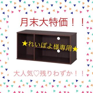 アイリスオーヤマ(アイリスオーヤマ)の【月末大特価!】大人気♡テレビ台 モジュールボックス  ◆新品・送料無料!◆(リビング収納)
