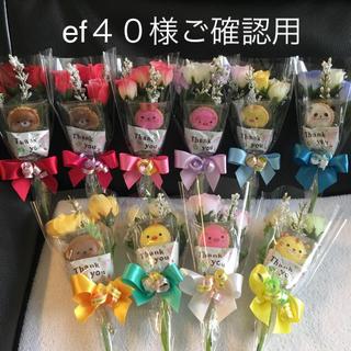 ef40様専用☆(ブーケ)