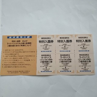 東武動物公園入園券×3ライドパス×3(動物園)
