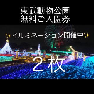 2枚組✨イルミネーションが綺麗✨東武動物公園無料ご入園 券乗り物乗り放題割引券付(動物園)