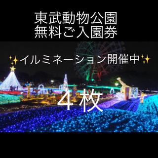 4枚組✨イルミネーションが綺麗✨東武動物公園無料ご入園 券乗り物乗り放題割引券付(動物園)