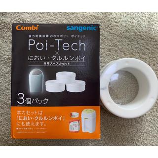 コンビ(combi)のコンビ ポイテック スペアカセット4個(紙おむつ用ゴミ箱)
