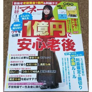 ニッケイビーピー(日経BP)の日経マネー 2019年1月(最新号)(ニュース/総合)