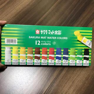 サクラ(SACRA)の新品♡絵の具 サクラマット水彩 12色(絵の具/ポスターカラー )